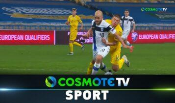 Ουκρανία-Φινλανδία 1-1: Εχασαν τη νίκη στο τέλος οι γηπεδούχοι (VIDEO)