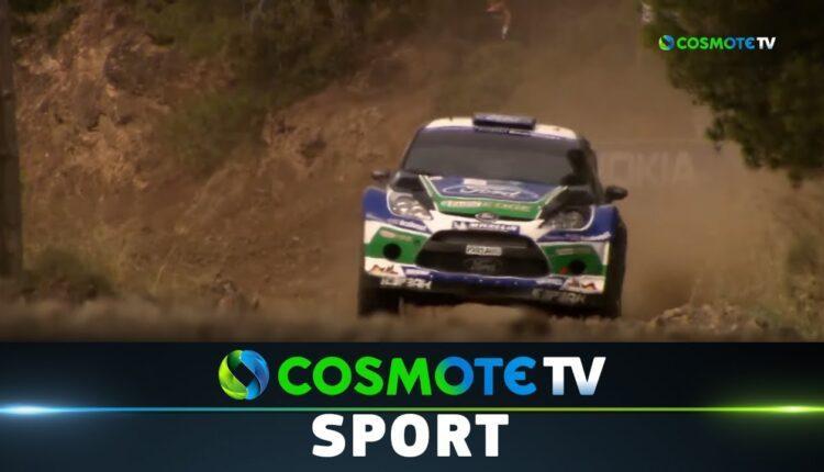 Ράλι Ακρόπολις:  Ο εθνικός μας αγώνας επιστρέφει στο WRC μετά από 8 χρόνια (VIDEO)